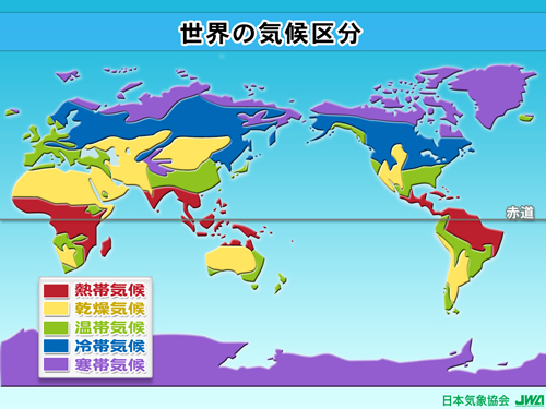 <b>気候帯</b> - JapaneseClass.